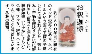 仏教シール6 -2