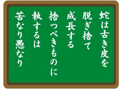 山門の黒板 201301