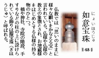 仏教豆知識シール 宝珠