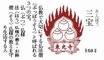 400仏教豆知識シール 三宝