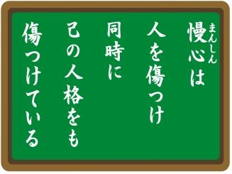 山門の黒板201302