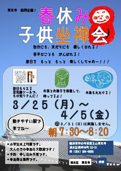 子供坐禅会 ポスター 春休み H25