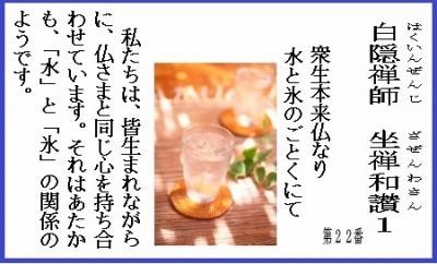 仏教豆知識シール22坐禅和讃