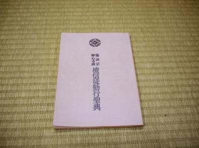 経本121106