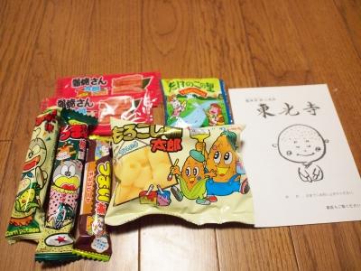 おまけのお菓子121226