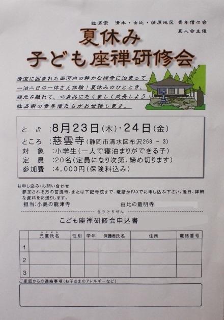 子ども座禅研修会 ポスター
