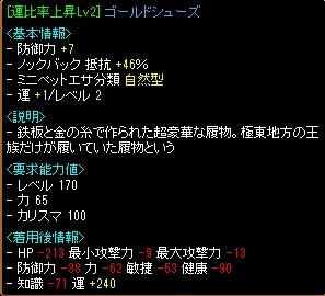 靴 12.09.04[01]