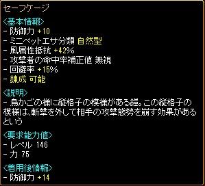 鎧 12.09.04[05]