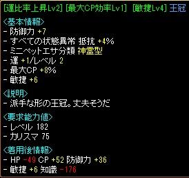 王冠12.09.04[00]
