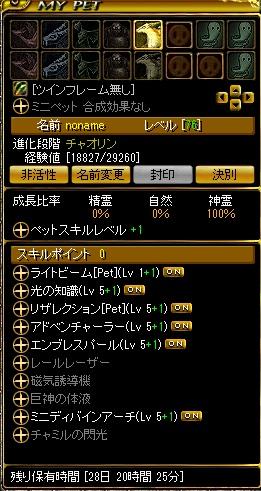ミニP 12.09.14[03]