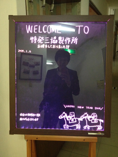 WELCOME20140106.jpg