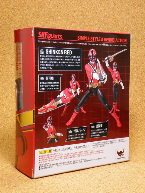 SHF-ShinkenRed3.jpg