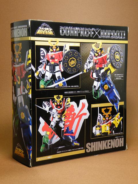 SR-SHINKENOH-4.jpg