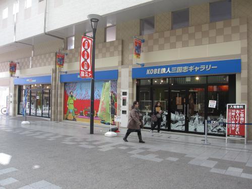 KOBE鉄人三国志ギャラリー-2