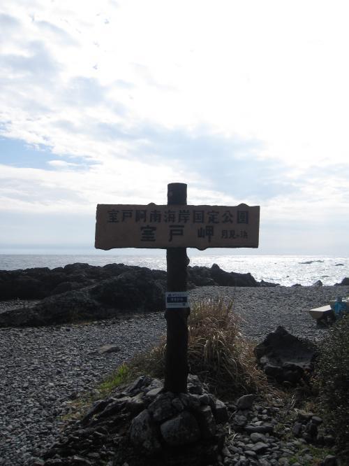 室戸阿南海岸国定公園 室戸岬 月見ヶ浜