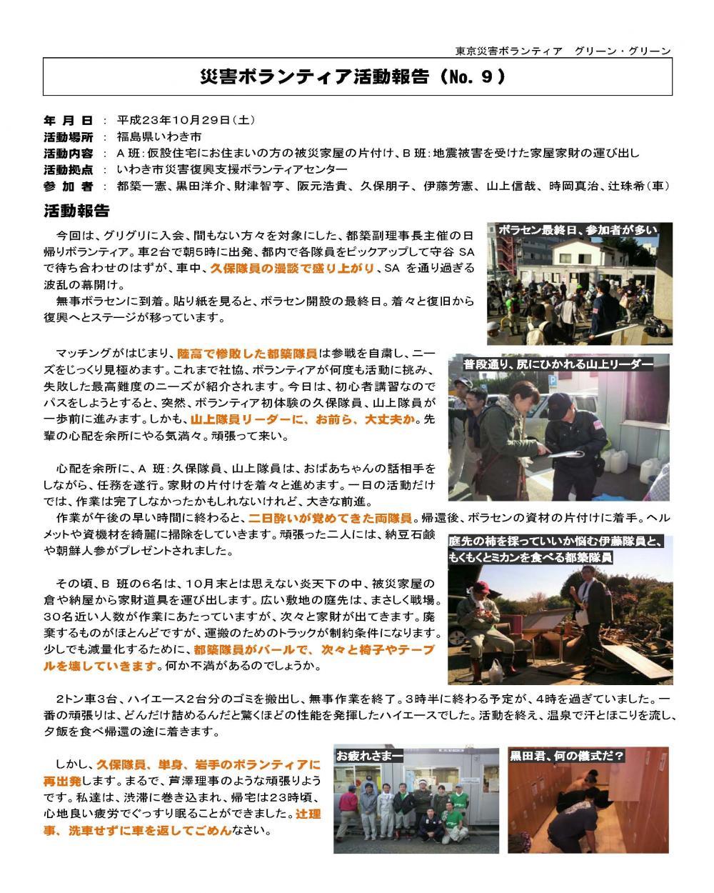 災害ボランティア活動報告書No.9