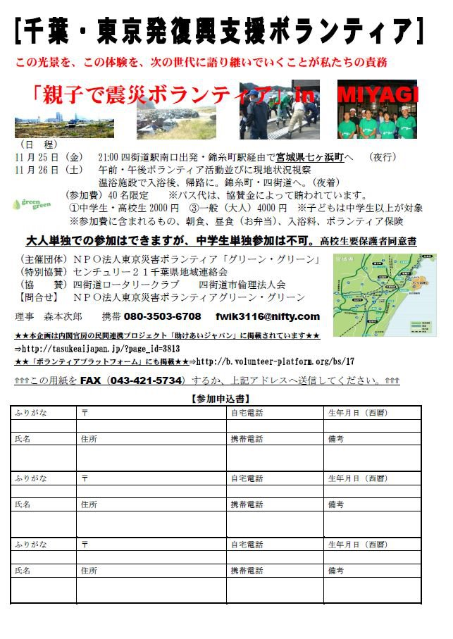 千葉-東京発復興支援ボランティア