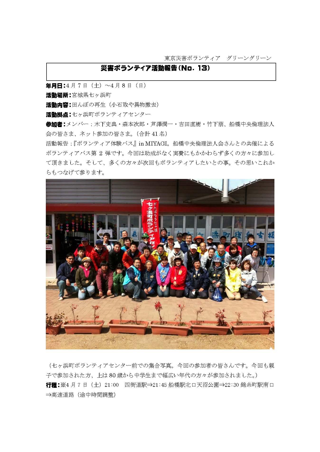 東京災害ボランティア活動報告No.13_ページ_1