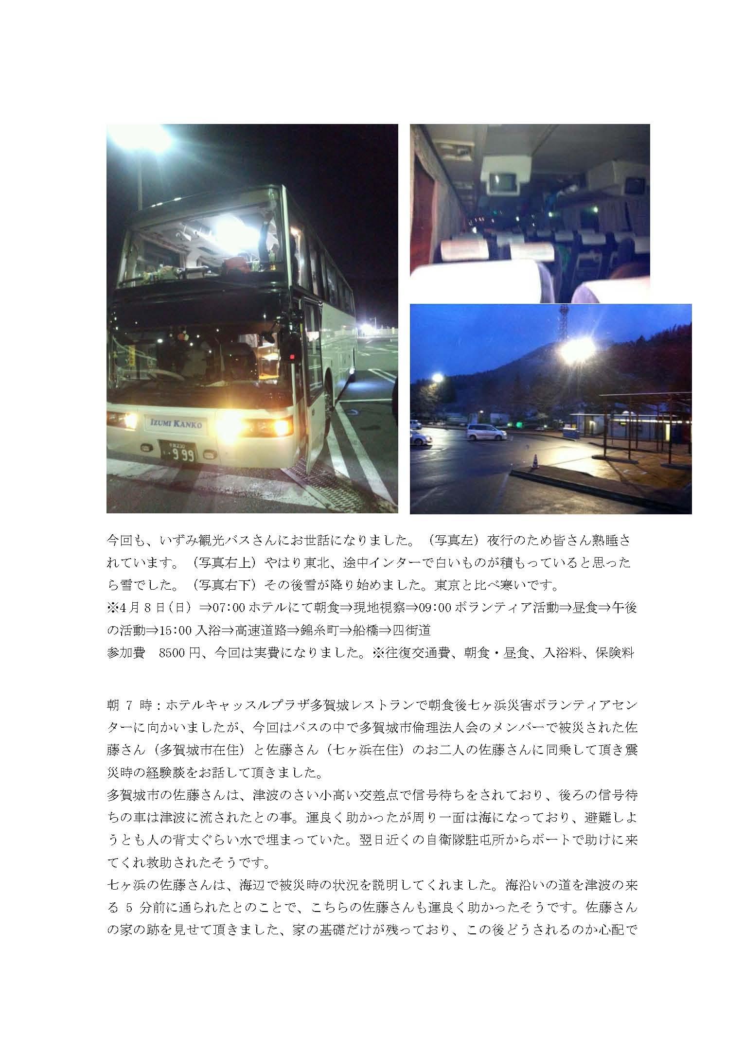 東京災害ボランティア活動報告No.13_ページ_2