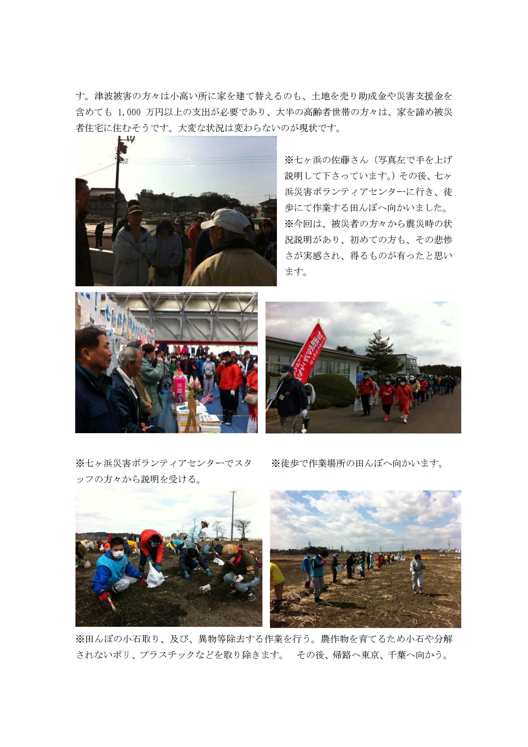 東京災害ボランティア活動報告No.13_ページ_3