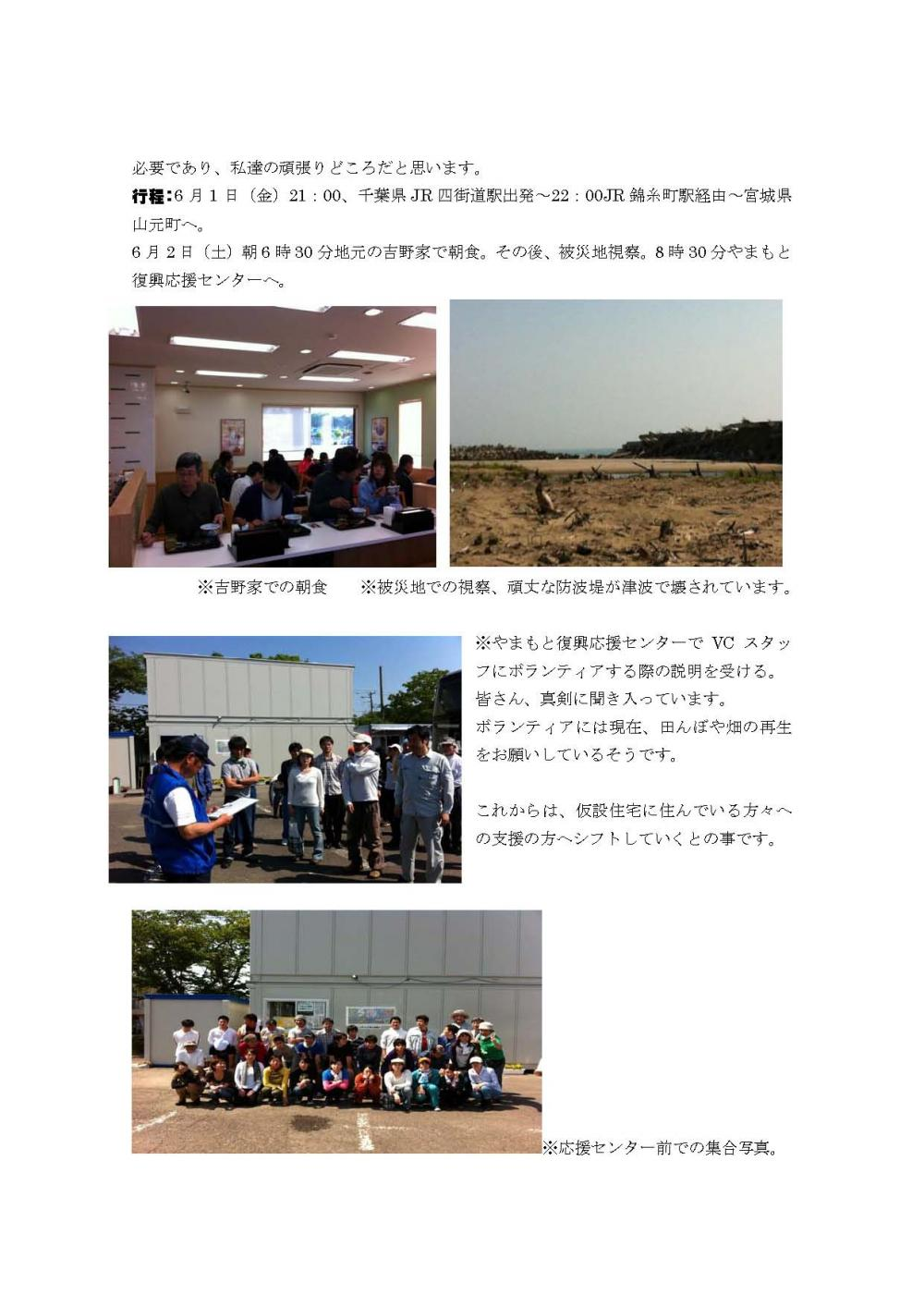 災害支援ボランティア活動報告書。No.14_ページ_2_convert_20120607230250