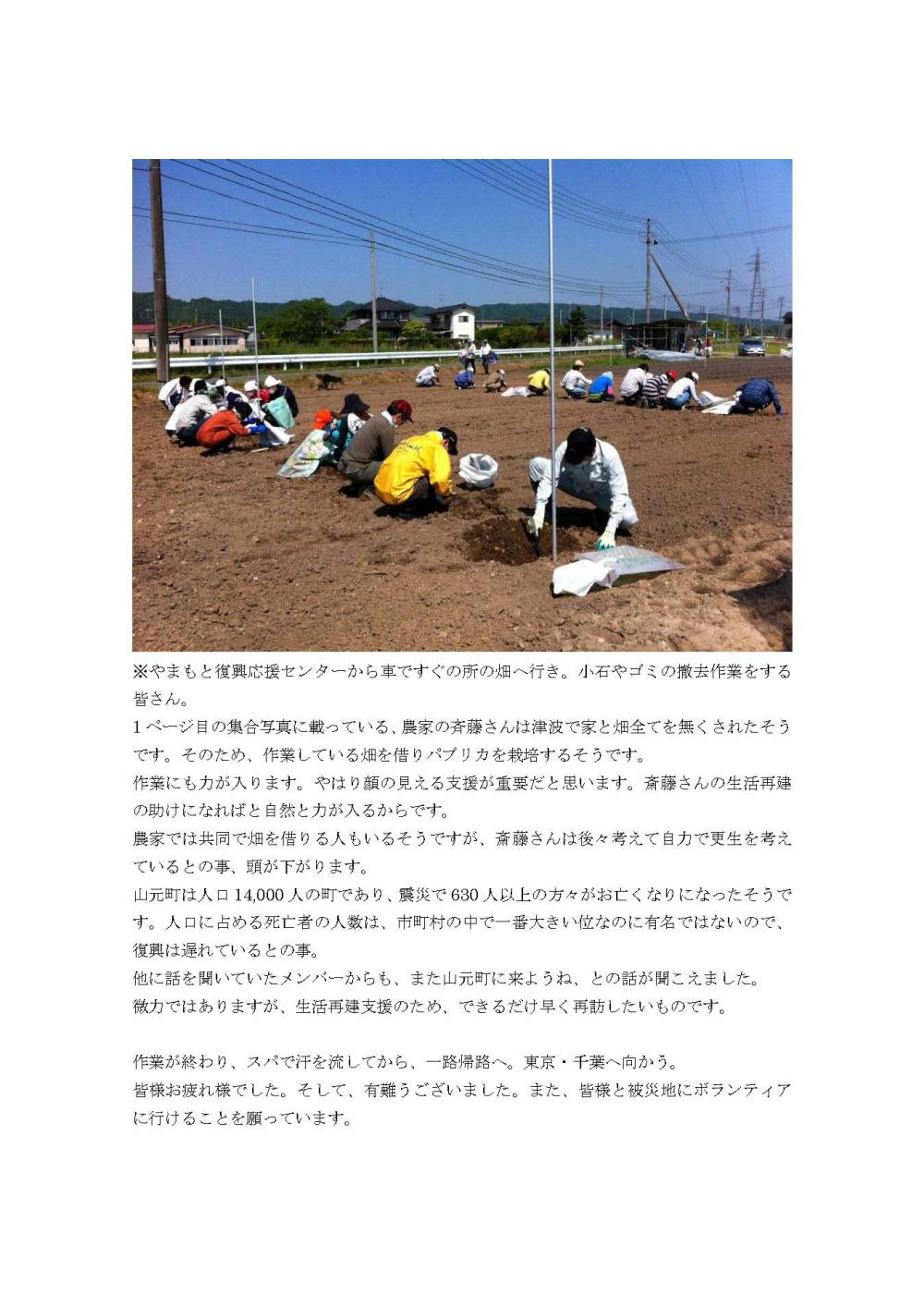 災害支援ボランティア活動報告書。No.14_ページ_3_convert_20120607230335