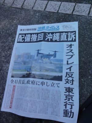 沖縄タイムズ