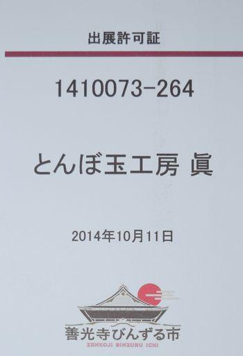 013-11_20141010091137d9b.jpg