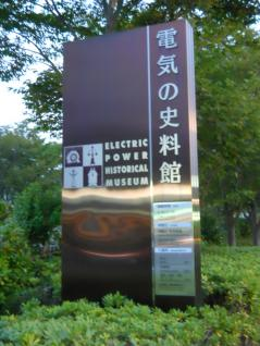 電気の資料館