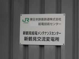 新鶴見「交流」変電所