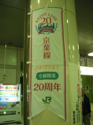 京葉線は20周年