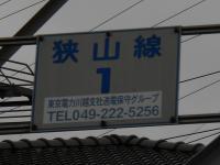 狭山線1号プレート