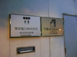 横浜資材倉庫