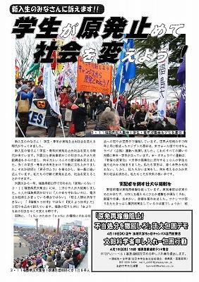 s-2012富大入学式ビラ