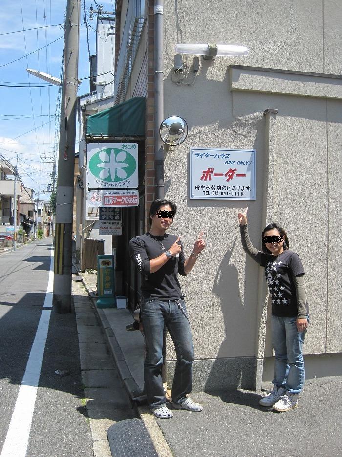 TOMMY's Garage ~たびたび、また旅~ I LOVE ボーダー♪京都ツーリング その①