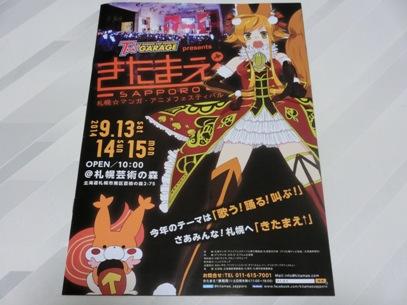 2014年10月 A応Pイベント11