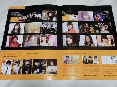 2014年10月 A応Pイベント12