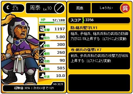 周泰 Lv10 剣兵の強撃LV7