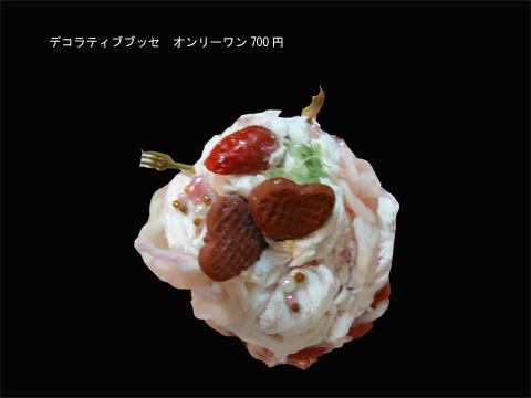 デコラティブケーキ(//^-^//)