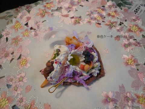 春色ーーーー(//^-^//)