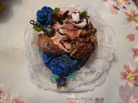 青い薔薇とまぶしたお砂糖風パウダー等工夫色々です☆