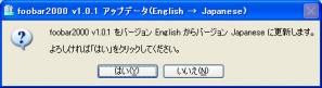 foobarインストール(その9)