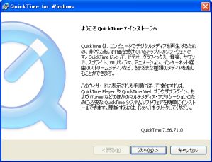 QuickTimeインストール(その1)