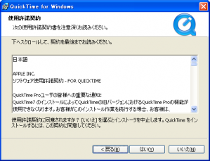 QuickTimeインストール(その2)