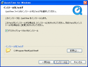 QuickTimeインストール(その3)