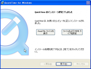 QuickTimeインストール(その4)