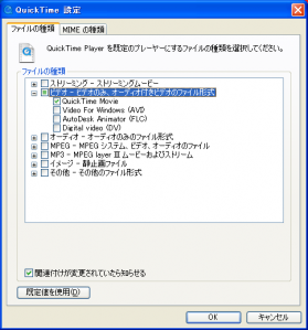 QuickTimeインストール(その5)