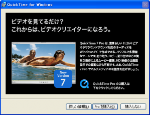 QuickTimeインストール(その7)