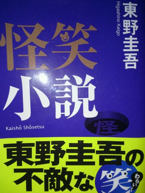 20120929044739 怪笑小説