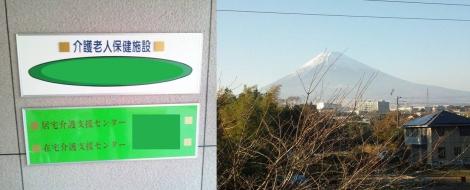 母親が転院した介護老人保健施設の居室部屋から写メした世界遺産の富士山です